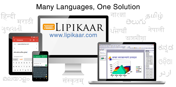 Lipikaar Typing Sofwtare for Indian Languages